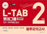 L-TAB 롯데그룹 조직 직무적합도검사(이공계) 봉투모의고사 2회분(2019)