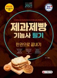 제과제빵기능사 필기 한권으로 끝내기(2021)