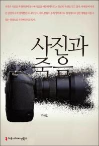 사진과 죽음