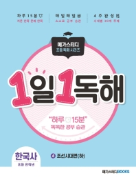 1일 1독해 한국사. 4: 조선시대편(하)(메가스터디 초등 독해 시리즈)