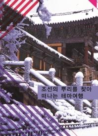 조선의 뿌리를 찾아 떠나는 테마여행
