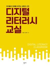 디지털 리터러시 교실