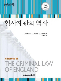 형사재판의 역사(영미법)
