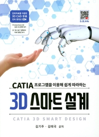 3D 스마트 설계(CATIA 프로그램을 이용해 쉽게 따라하는)