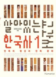 한국사 교과서. 1(살아있는)