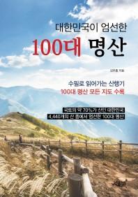 대한민국이 엄선한 100대 명산