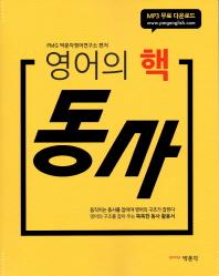 영어의 핵: 동사