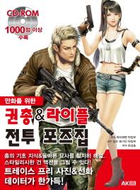 권총&라이플 전투 포즈집(만화를 위한)(CD1장포함)