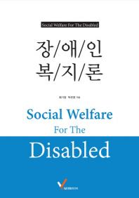 장애인 복지론