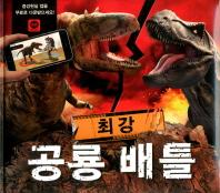 공룡 배틀