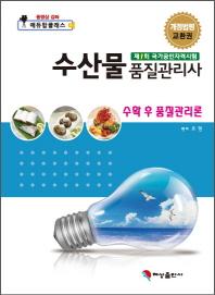 수확 후 품질관리론(수산물품질관리사)
