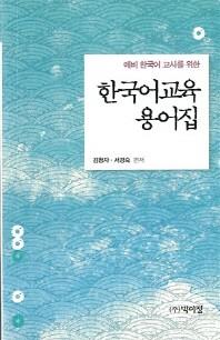 한국어교육 용어집(예비 한국어 교사를 위한)