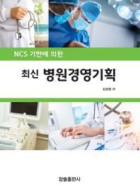 최신 병원경영기획