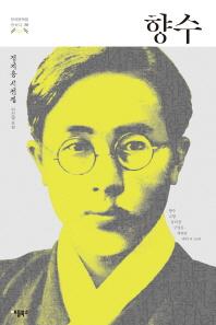 향수(한국문학을 권하다 28)