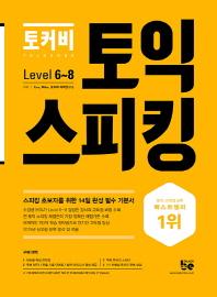 토익스피킹(Level 6~8)(토커비)