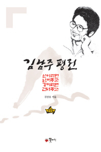 김남주 평전(양장본 HardCover)