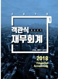 객관식 재무회계: 중급회계(2018)