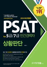 PSAT for 5급/7급 민간경력자 상황판단(2018)(개정판)