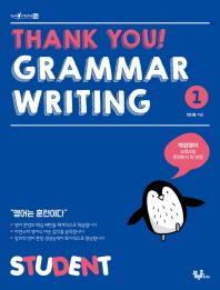 Grammar Writing(땡큐 그래머 라이팅). 1: Student(스튜던트)(Thank you!)
