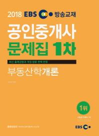 부동산학개론 문제집(공인중개사 1차)(2018)(EBS)