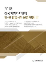 전국 지방자치단체 민 관 협업사무 운영 현황. 3(2018)