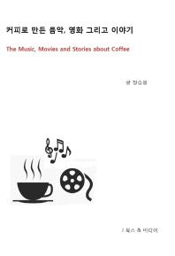 커피로 만든 음악, 영화 그리고 이야기