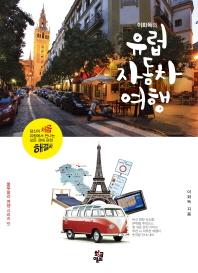 유럽 자동차 여행