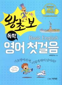 왕초보 독학 영어 첫걸음
