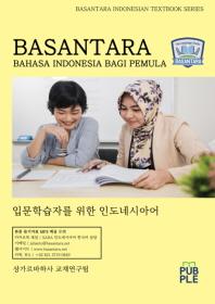 SANGGAR BAHASA 입문학습자를 위한 인도네시아어