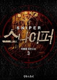 스나이퍼 3