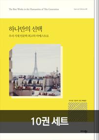 박이문 인문학 전집 특별판 10권 세트