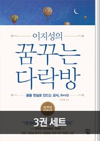 이지성 베스트 3권 세트 (꿈꾸는 다락방 개정판+리딩으로 리드하라 개정판+고전혁명)