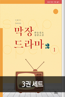 막장드라마 2부 (전3권) 세트