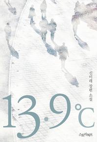 13.9℃