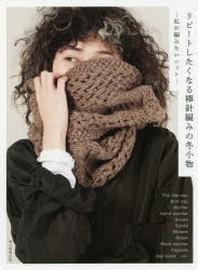 リピ-トしたくなる棒針編みの冬小物 私が編みたいニット