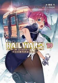 RAIL WARS! 日本國有鐵道公安隊 19