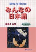 [해외]みんなの日本語初級1 本冊