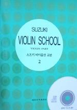 스즈키 바이올린 교본 2(CD1장포함)