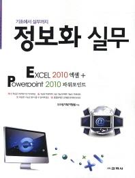 정보화 실무: 엑셀 2010 파워포인트 2010(기초에서 실무까지)