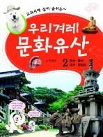 우리겨레 문화유산. 2: 부산 울산 대구 경상도
