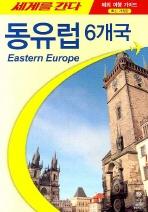 세계를 간다: 동유럽 6개국(개정판)(World Tour 50)