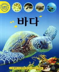 바다(Life Cycles)(양장본 HardCover)