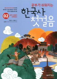 한국사 첫걸음. 2