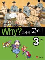 WHY 교과서 국어 3학년