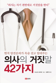 의사의 거짓말 42가지