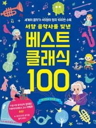 베스트 클래식 100(서양 음악사를 빛낸)