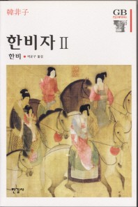 한비자. 2 /한길그레이트북스 55 / 3-090300