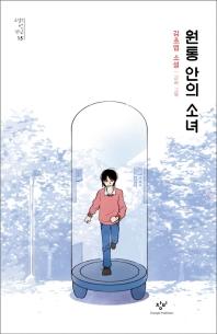원통 안의 소녀(소설의 첫 만남 15)