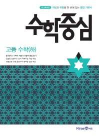 고등 수학(하)(2019)(수학중심)