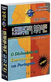 엣센스 실용 포르투갈어 회화사전